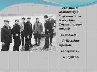 Рыбацкая компания у с. Соусканиха на берегу Бии. Справа налево: второй (в шл