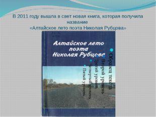 В 2011 году вышла в свет новая книга, которая получила название «Алтайское ле