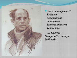 Эскиз портрета Н. Рубцова, подаренный автором – Константином Блиновым (г. К