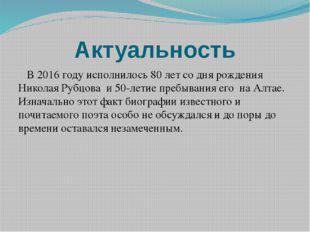 Актуальность В 2016 году исполнилось 80 лет со дня рождения Николая Рубцова и