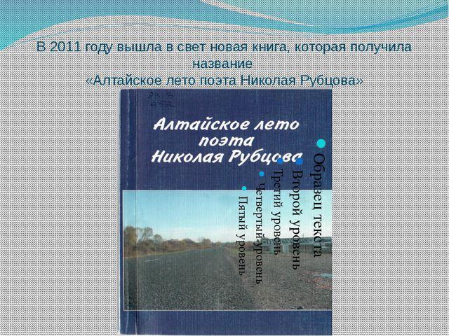 В 2011 году вышла в свет новая книга, которая получила название «Алтайское ле...