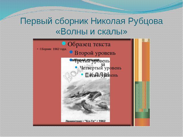 Первый сборник Николая Рубцова «Волны и скалы»