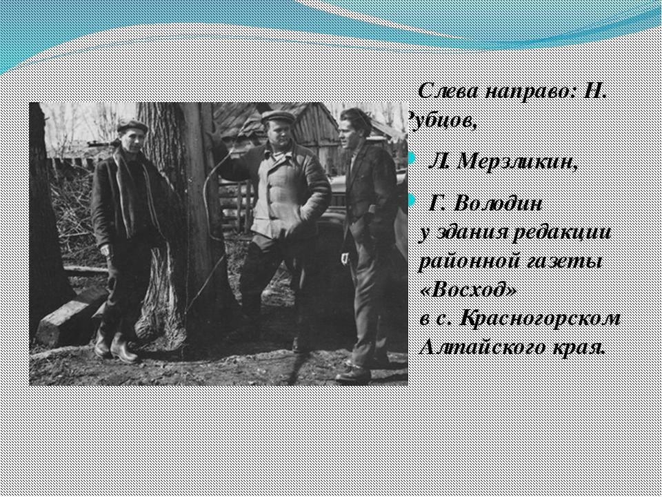 Слева направо: Н. Рубцов, Л. Мерзликин, Г. Володин у здания редакции районно...