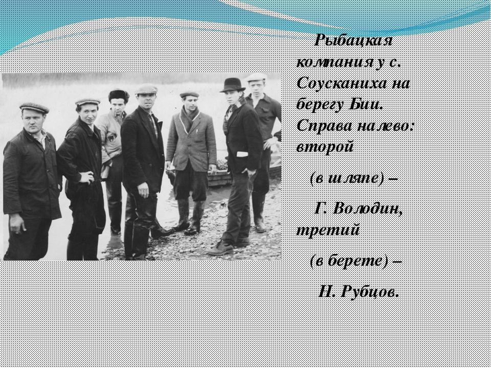 Рыбацкая компания у с. Соусканиха на берегу Бии. Справа налево: второй (в шл...