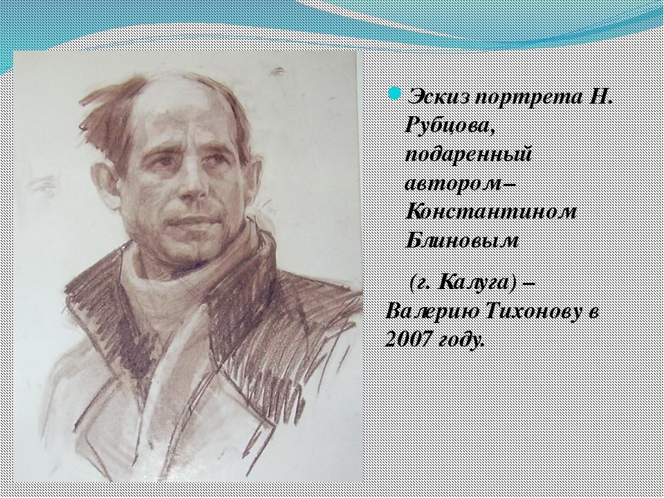Эскиз портрета Н. Рубцова, подаренный автором – Константином Блиновым (г. К...