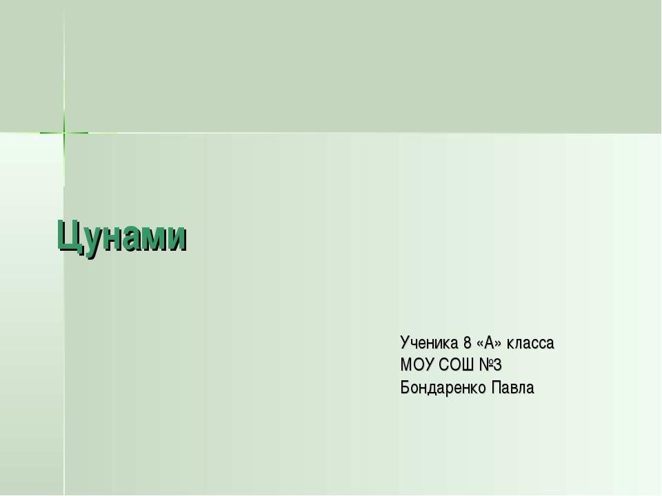 Цунами Ученика 8 «А» класса МОУ СОШ №3 Бондаренко Павла