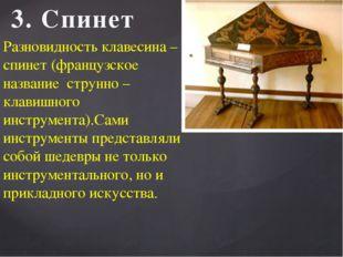 3. Спинет Разновидность клавесина – спинет (французское название струнно – кл