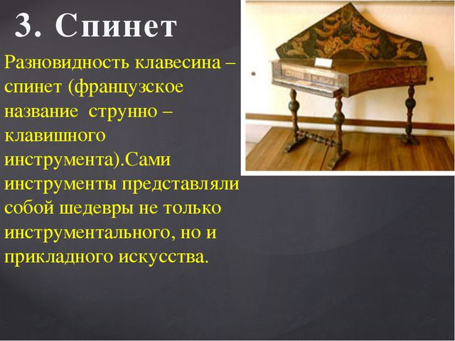 3. Спинет Разновидность клавесина – спинет (французское название струнно – кл...