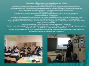 Критерии эффективности современного урока Обучение через открытие Самоопредел