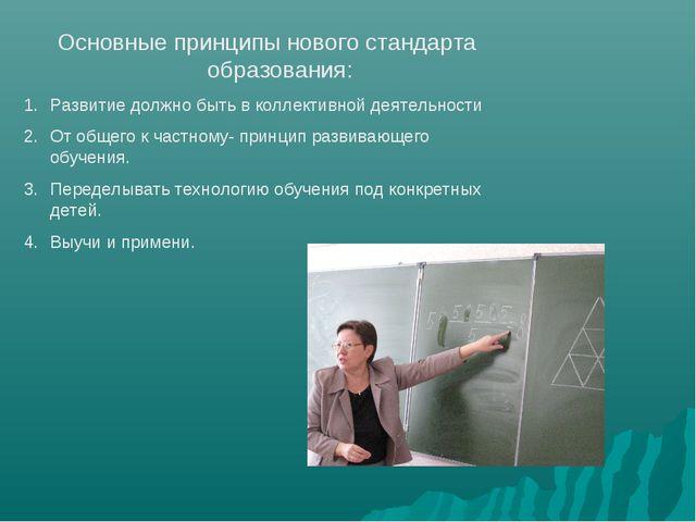 Основные принципы нового стандарта образования: Развитие должно быть в коллек...