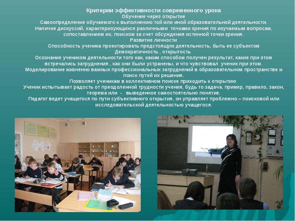 Критерии эффективности современного урока Обучение через открытие Самоопредел...