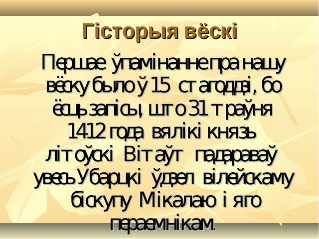 Гісторыя вёскі Першае ўпамінанне пра нашу вёску было ў 15 стагоддзі, бо ёсць...