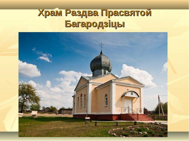 Храм Раздва Прасвятой Багародзіцы