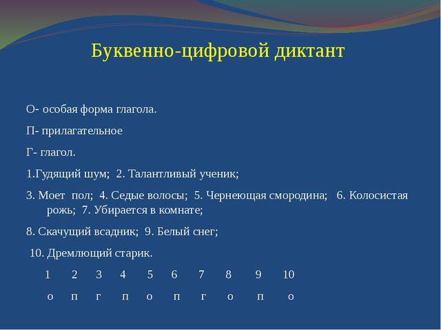 Буквенно-цифровой диктант О- особая форма глагола. П- прилагательное Г- глаго...