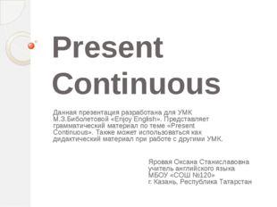 Present Continuous Яровая Оксана Станиславовна учитель английского языка МБОУ