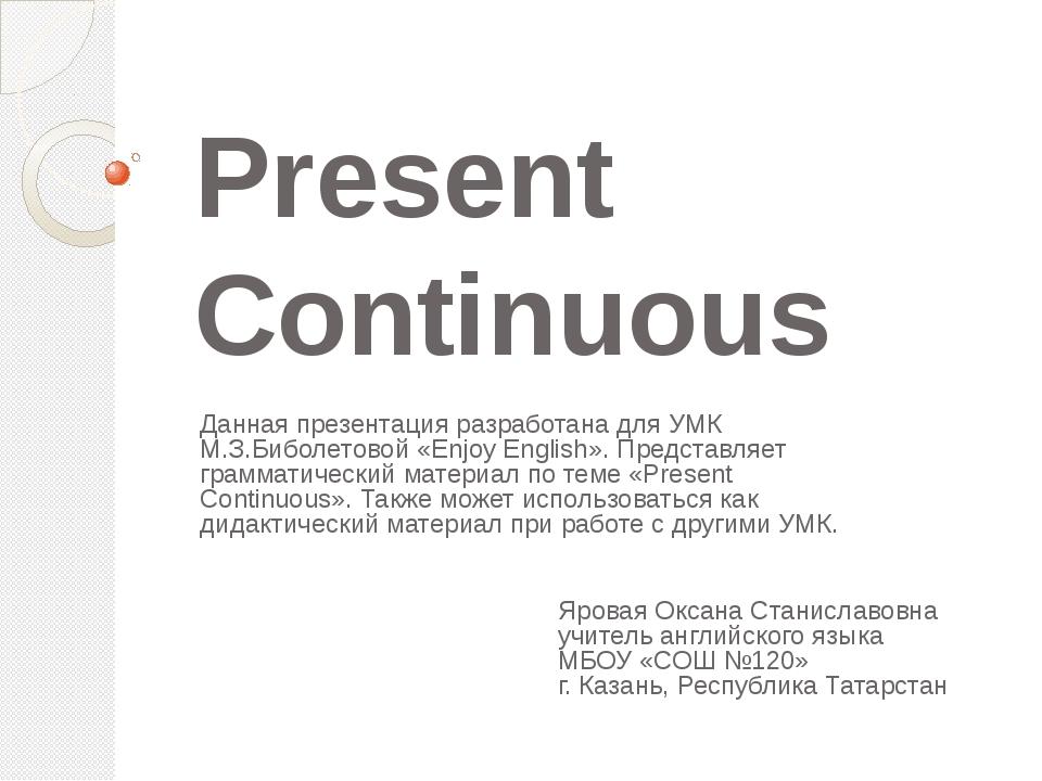 Present Continuous Яровая Оксана Станиславовна учитель английского языка МБОУ...