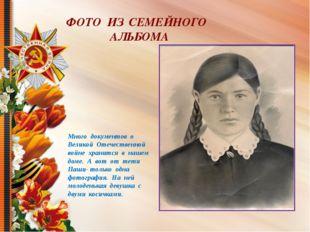ФОТО ИЗ СЕМЕЙНОГО АЛЬБОМА Много документов о Великой Отечественной войне хран
