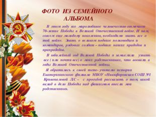 ФОТО ИЗ СЕМЕЙНОГО АЛЬБОМА В этом году все миролюбивое человечество отмечает 7