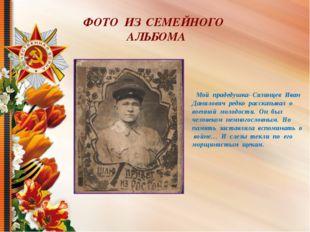 ФОТО ИЗ СЕМЕЙНОГО АЛЬБОМА Мой прадедушка- Сизинцев Иван Данилович редко расск