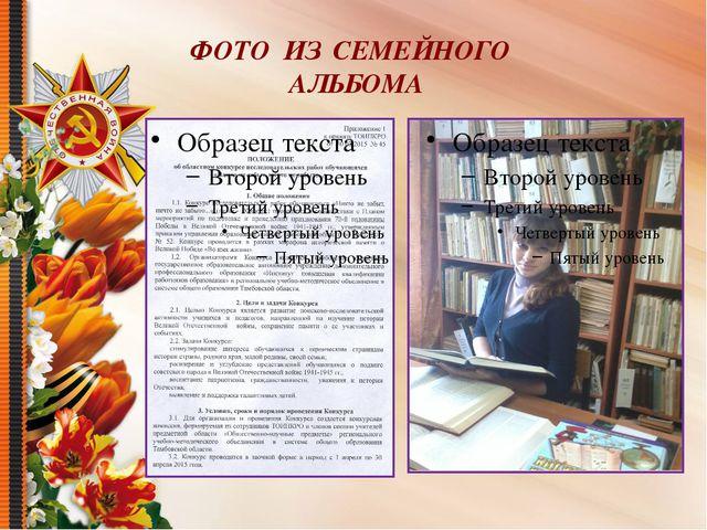 ФОТО ИЗ СЕМЕЙНОГО АЛЬБОМА