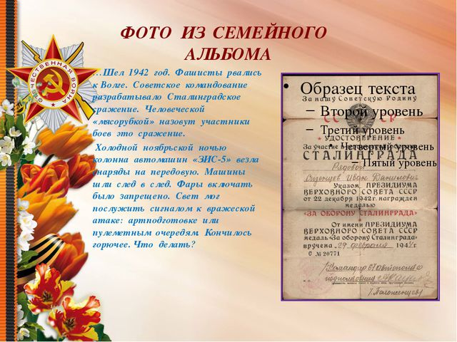 ФОТО ИЗ СЕМЕЙНОГО АЛЬБОМА …Шел 1942 год. Фашисты рвались к Волге. Советское к...