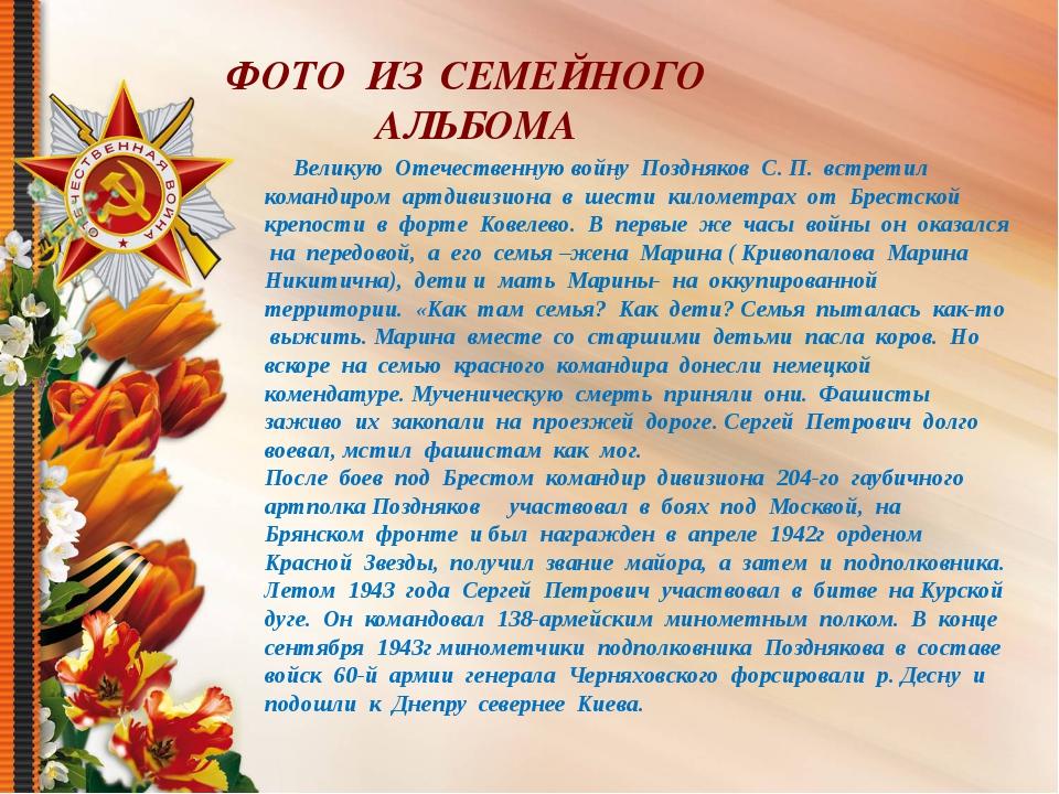 ФОТО ИЗ СЕМЕЙНОГО АЛЬБОМА Великую Отечественную войну Поздняков С. П. встрети...
