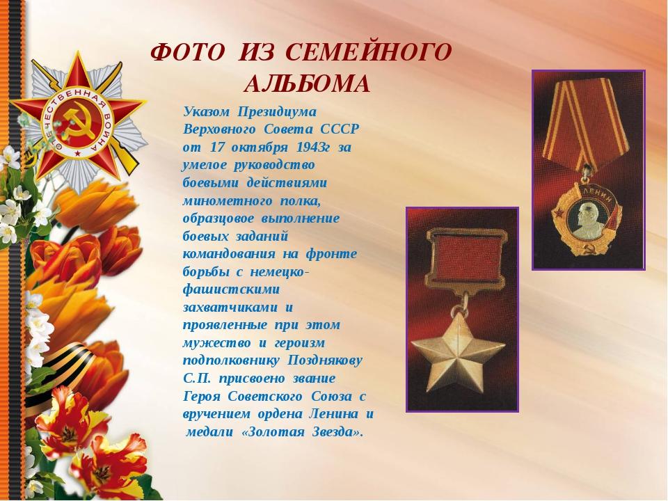 ФОТО ИЗ СЕМЕЙНОГО АЛЬБОМА Указом Президиума Верховного Совета СССР от 17 октя...