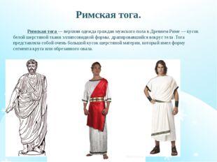 Римская тога. Римская тога — верхняя одежда граждан мужского пола в Древнем Р