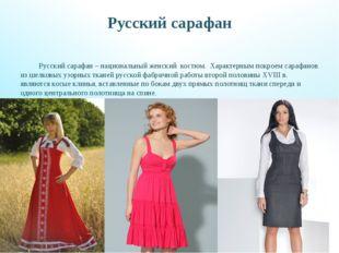 Русский сарафан Русский сарафан – национальный женский костюм. Характерным по