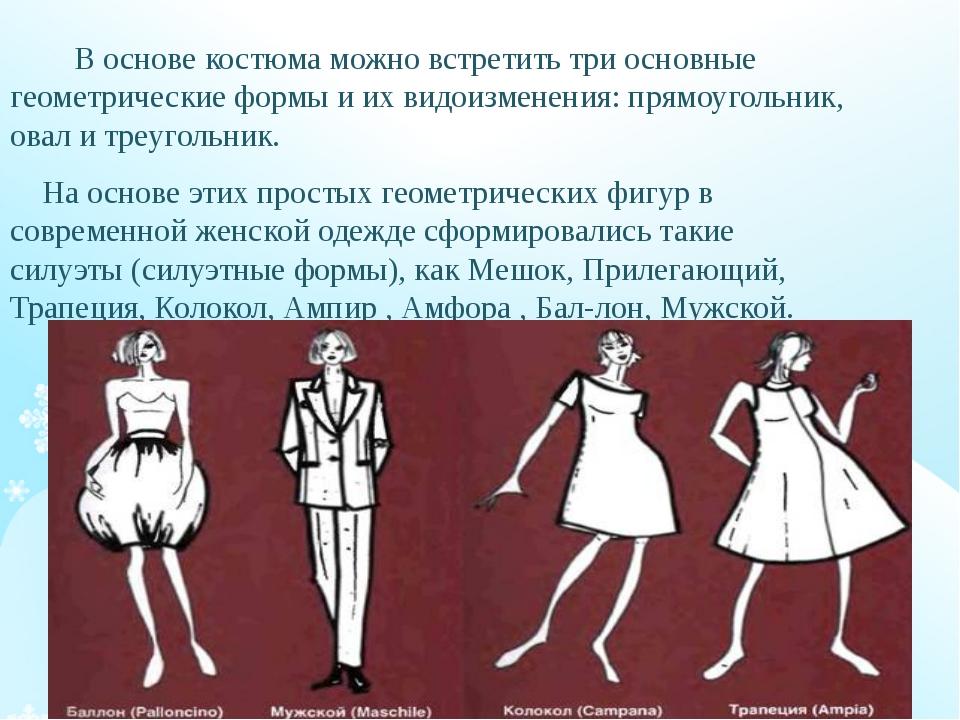 В основе костюма можно встретить три основные геометрические формы и их видо...