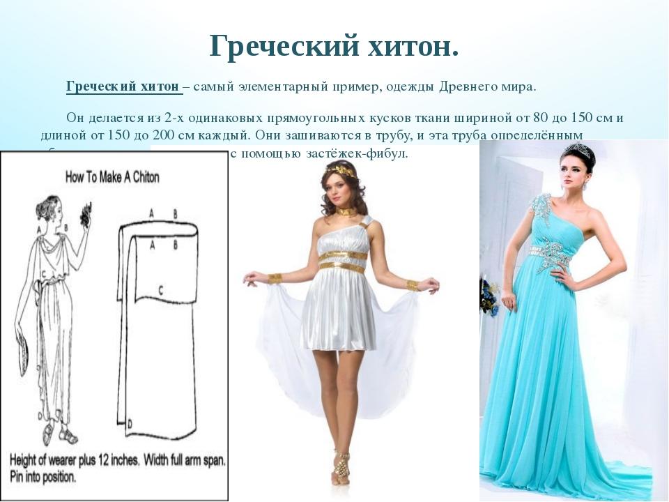 Греческий хитон. Греческий хитон – самый элементарный пример, одежды Древнего...