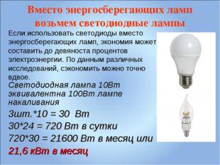 Светодиодная лампа 10Вт эквивалентна 100Вт лампе накаливания 3шт.*10 = 30 Вт