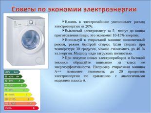 Накипь в электрочайнике увеличивает расход электроэнергии на 20%. Выключай эл