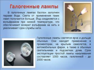В галогенных лампах баллон заполнен парами йода. Света от применения таких ла