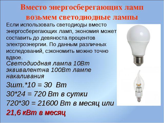 Светодиодная лампа 10Вт эквивалентна 100Вт лампе накаливания 3шт.*10 = 30 Вт...