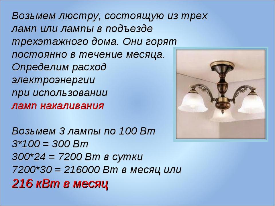 Возьмем люстру, состоящую из трех ламп или лампы в подъезде трехэтажного дома...