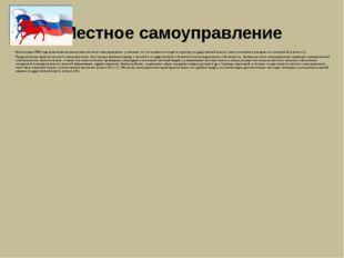 Местное самоуправление Конституция 1993 года провозгласила автономию местного