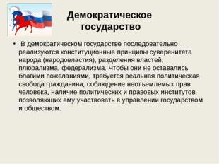 Демократическое государство В демократическом государстве последовательно реа