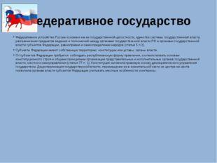 Федеративное государство Федеративное устройство России основано на ее госуда