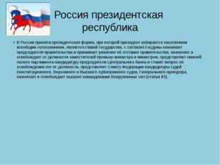 Россия президентская республика В России принята президентская форма, при кот