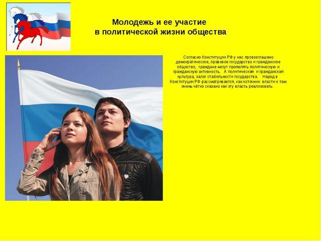 Молодежь и ее участие в политической жизни общества Согласно Конституции РФ у...