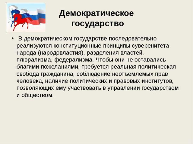 Демократическое государство В демократическом государстве последовательно реа...