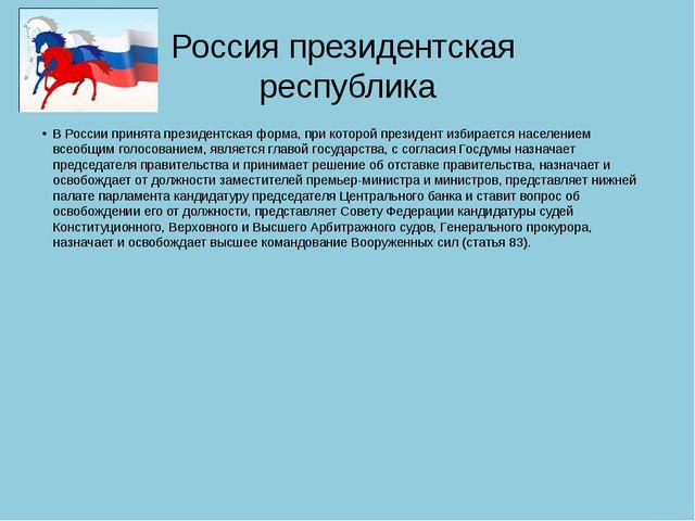 Россия президентская республика В России принята президентская форма, при кот...