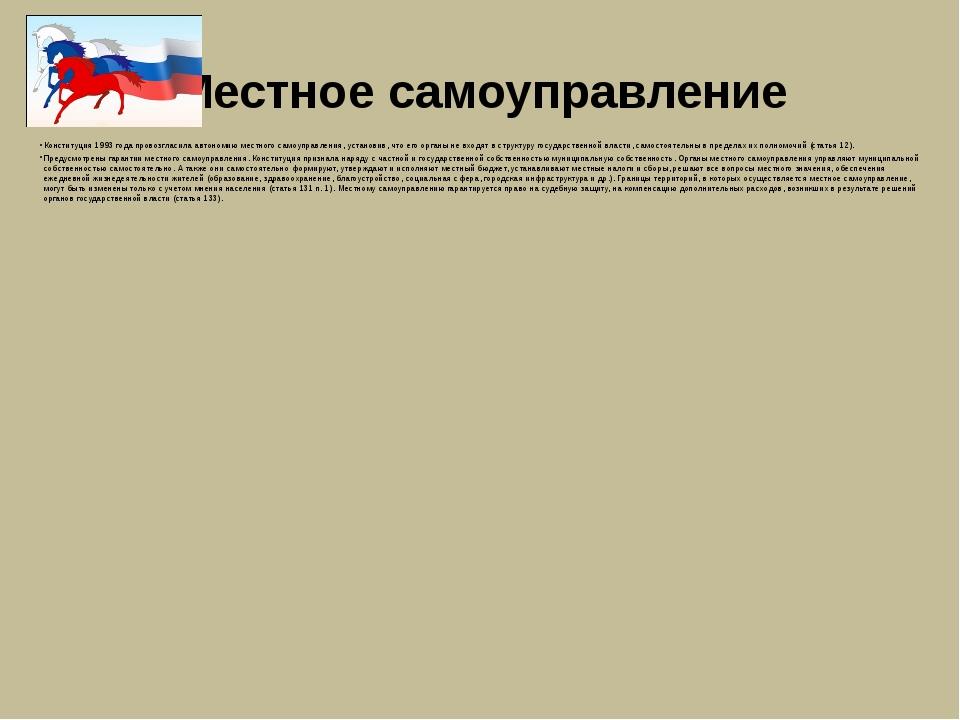 Местное самоуправление Конституция 1993 года провозгласила автономию местного...