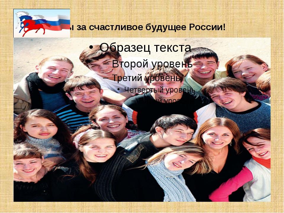 Мы за счастливое будущее России!