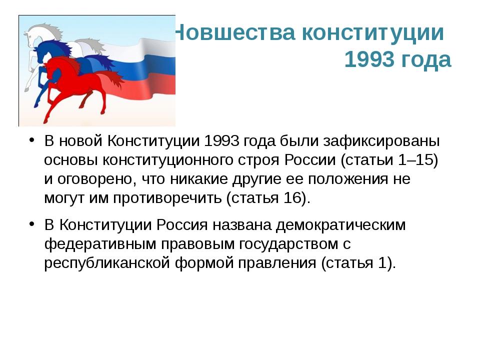 Новшества конституции 1993 года В новой Конституции 1993 года были зафиксиров...