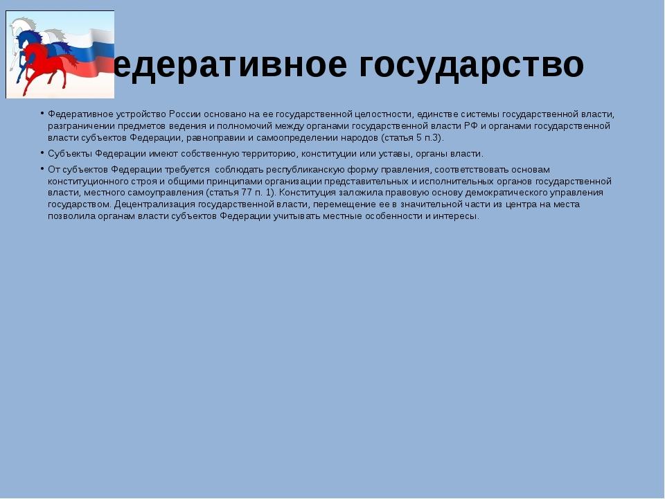Федеративное государство Федеративное устройство России основано на ее госуда...