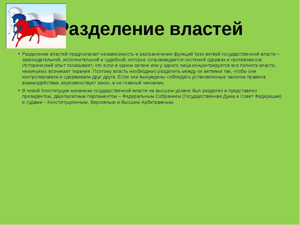 Разделение властей Разделение властей предполагает независимость и разграниче...