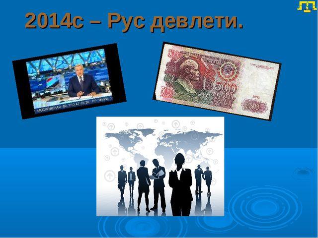 2014с – Рус девлети.