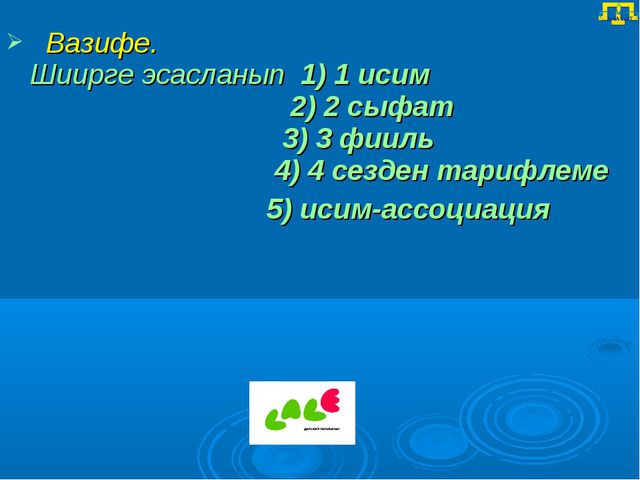 Вазифе. Шиирге эсасланып 1) 1 исим 2) 2 сыфат 3) 3 фииль 4) 4 сезден тарифле...